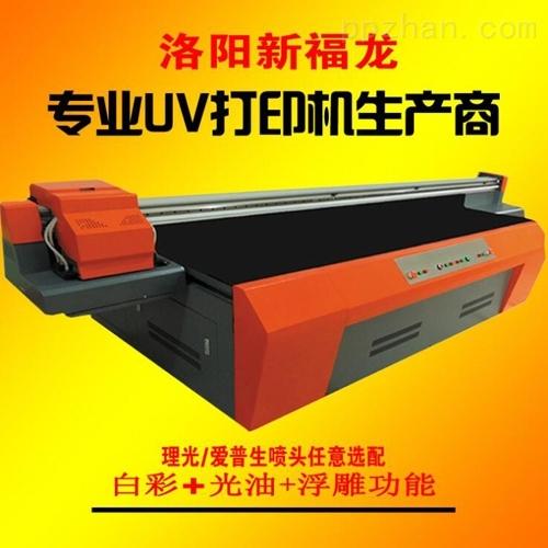 洛阳新福龙2513玉石浮雕uv打印机