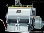 ML1500型平压压痕切线机