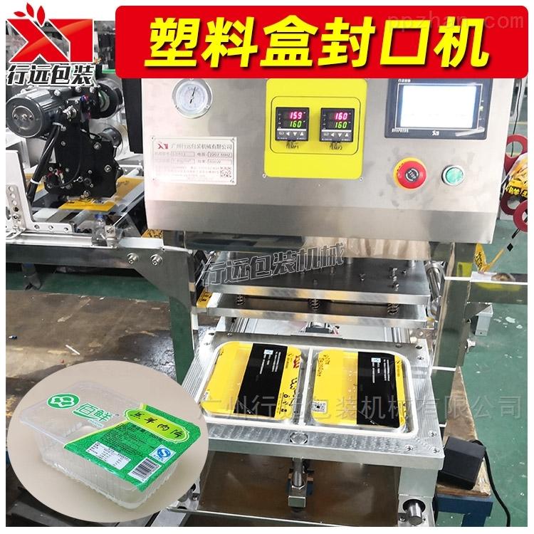 多功能快餐盒封装机 鸭货封盒包装机 全自动
