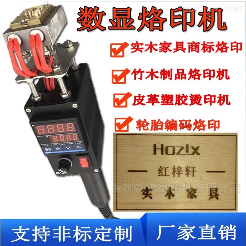 ippc烙印机家具商标烫印机小型竹木打标机