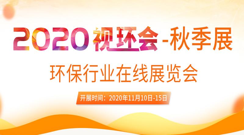 2020视环会·秋季展